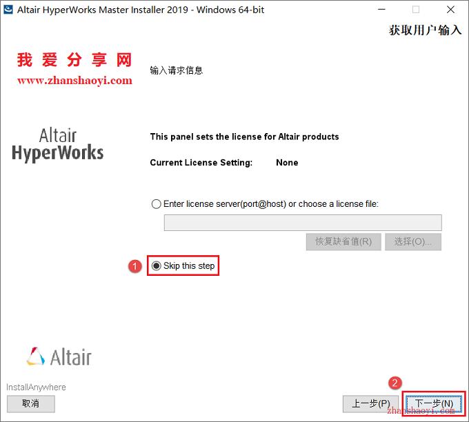 HyperWorks 2019安装教程和破解方法(附安装包)