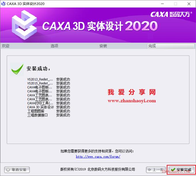 CAXA实体设计2020安装教程和破解方法(附补丁)