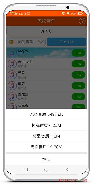 无损音乐|一款纯粹且功能强大的音乐下载软件