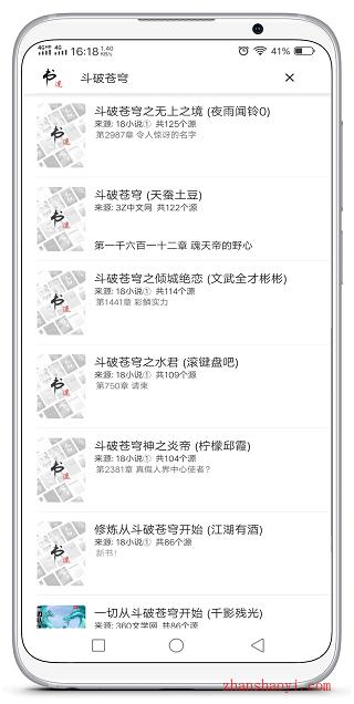 书迷|一款内置1000+书源的手机阅读软件,支持下载和听书