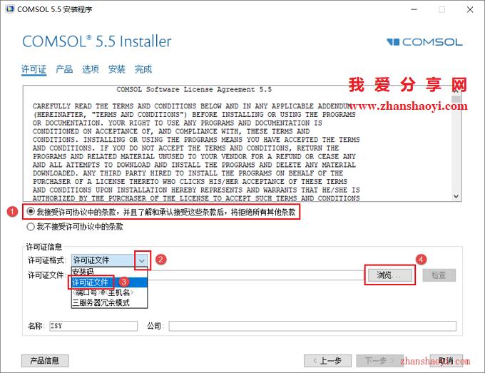 COMSOL 5.5安装教程和破解方法(附许可证文件)