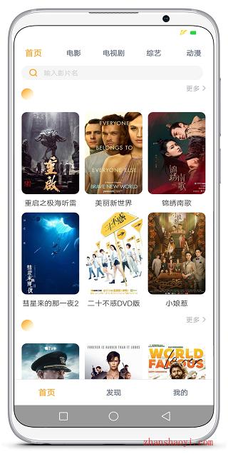 人人影视|一款超级给力的手机观影软件,支持下载和投屏