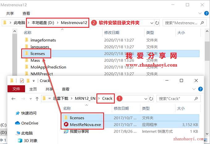 MestReNova 12.0安装教程和破解方法(附补丁)