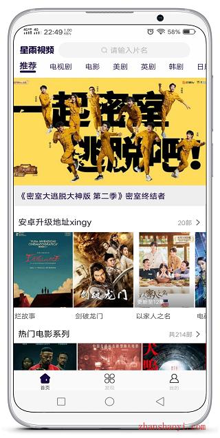 星雨视频|一款资源丰富的手机观影软件,支持倍速播放和下载