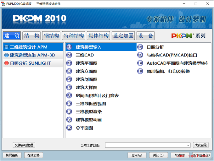 PKPM 2010中文破解版64位下载 兼容WIN10