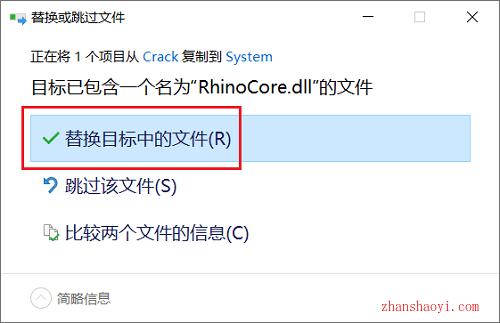 Rhino 6.9安装教程和破解方法(附补丁)