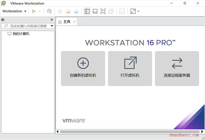 虚拟机VMware Workstation 16中文破解版下载|兼容WIN10