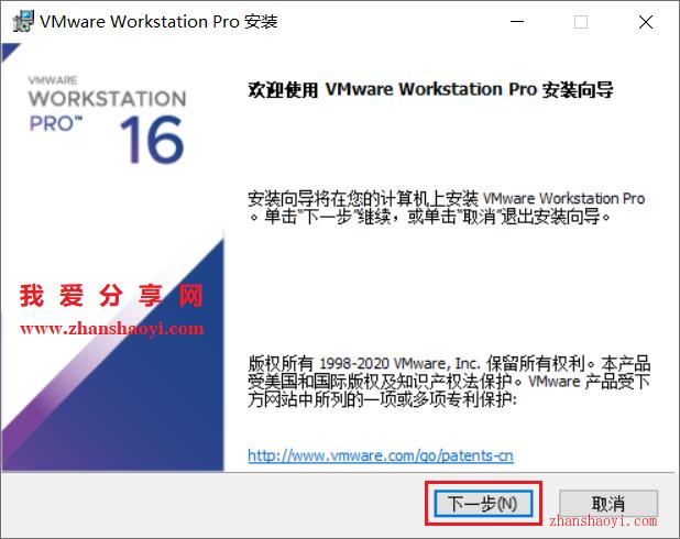 VMware 16.0中文版详细图文安装教程(附安装包)