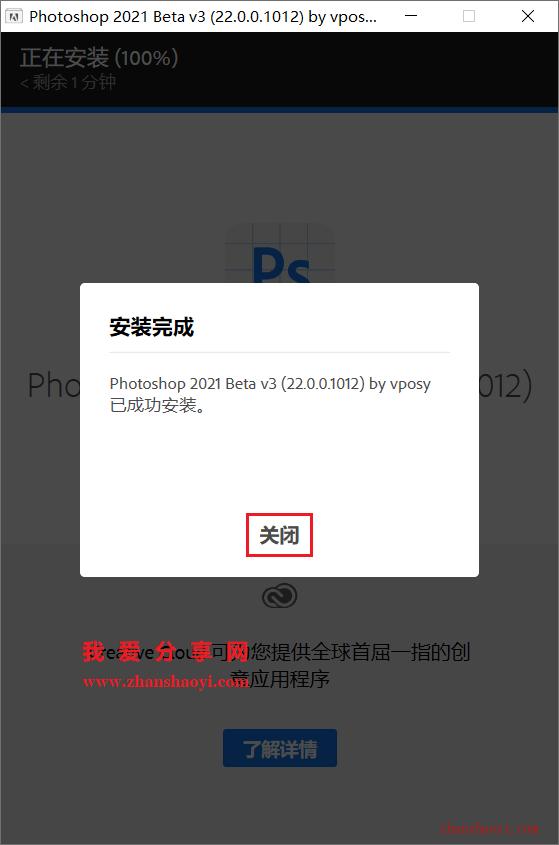 Photoshop 2021安装教程(附安装包+图文教程)