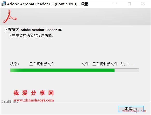 Acrobat Reader DC 2020安装教程和破解方法(附安装包)