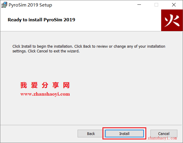 PyroSim 2019安装教程和破解方法(附Patch补丁)
