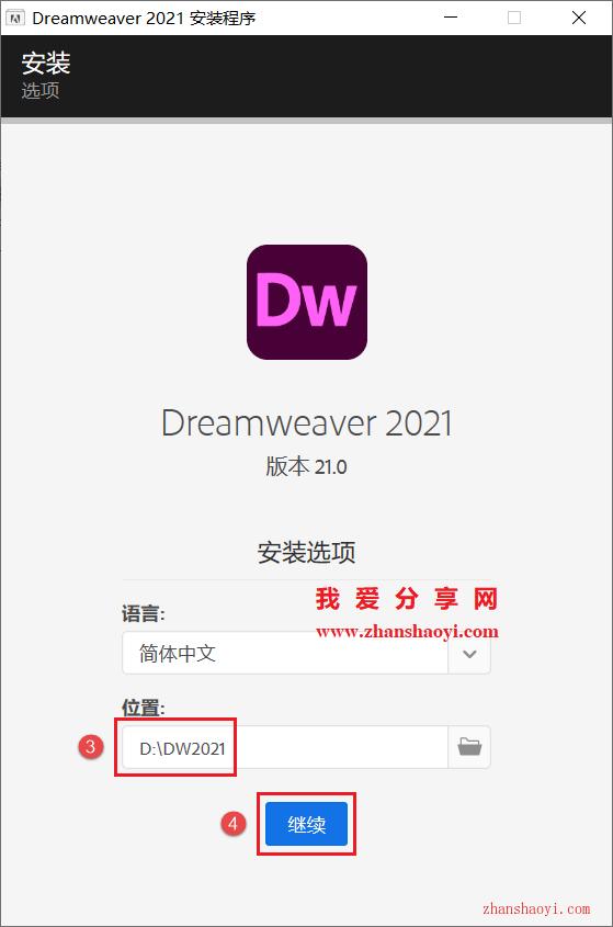 DW 2021安装教程和破解方法(附安装包)