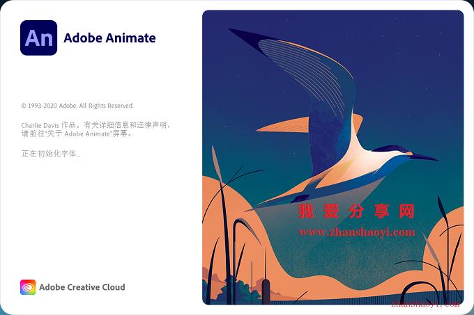 Animate 2021下载和安装教程(附安装包)