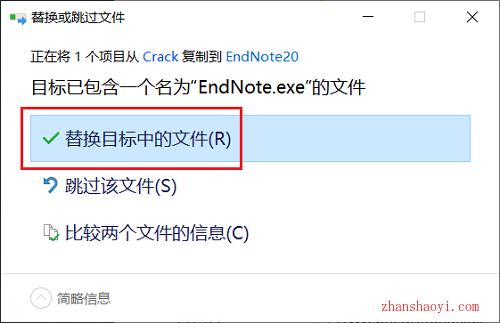 EndNote 20安装教程和破解方法(附安装包)