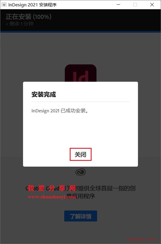 InDesign 2021中文版安装教程(附安装包)
