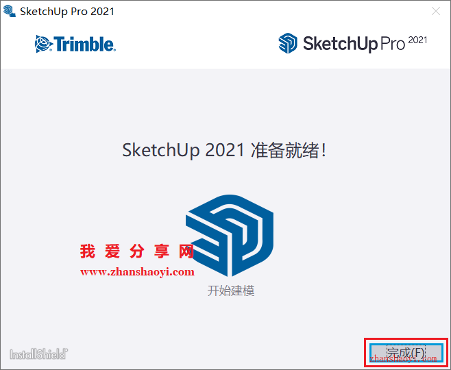 SketchUp 2021安装教程和破解方法(附安装包)