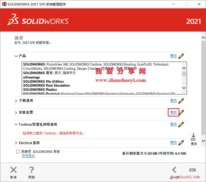 Solidworks 2021安装教程和破解方法(附补丁)