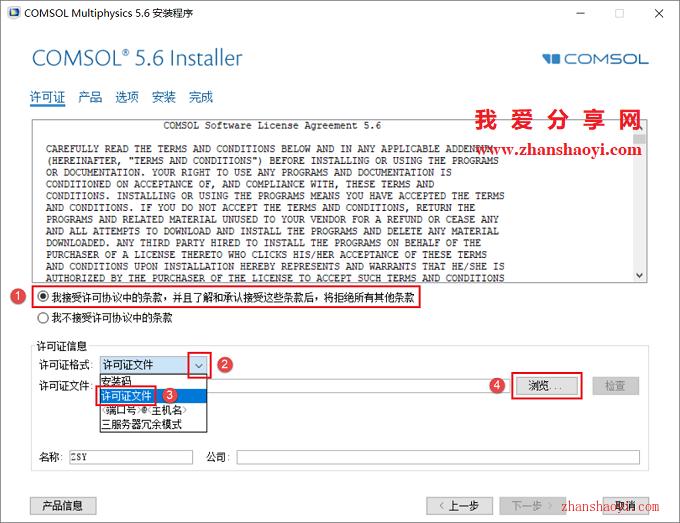 COMSOL 5.6安装教程和破解方法(附补丁)