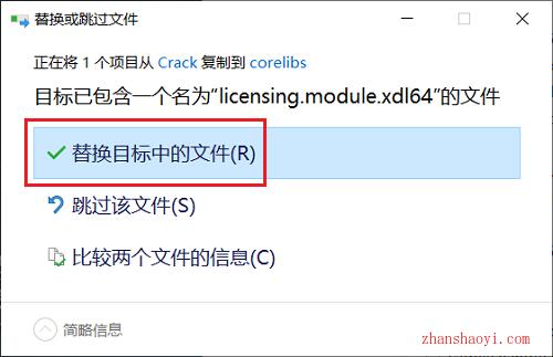 C4D R23安装教程和汉化方法(附补丁)