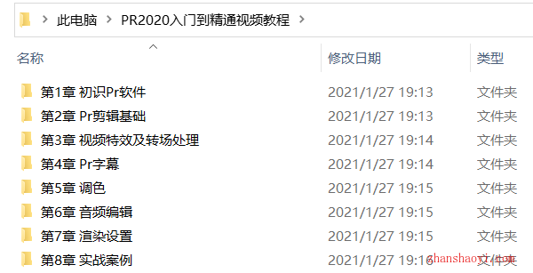Premiere 2020中文版从入门到精通视频教程(含素材)