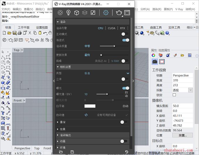 VRay 4.2 for Rhino5-7中文完整版下载(附补丁)