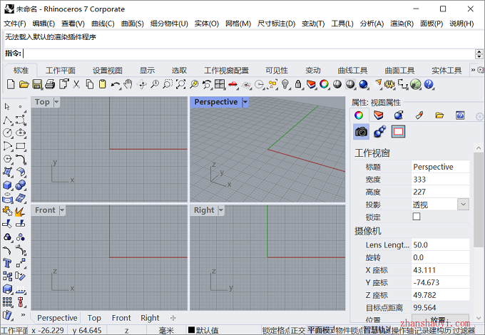 Rhino 7.4中文破解版下载(附注册机)