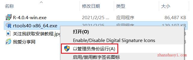 R语言R-4.0.4下载和安装教程(附安装文件)