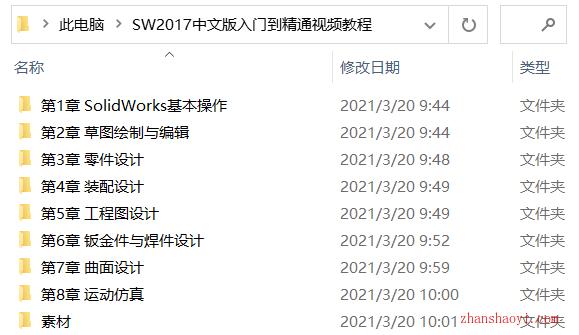 Solidworks 2017中文版入门到精通视频教程(含素材)