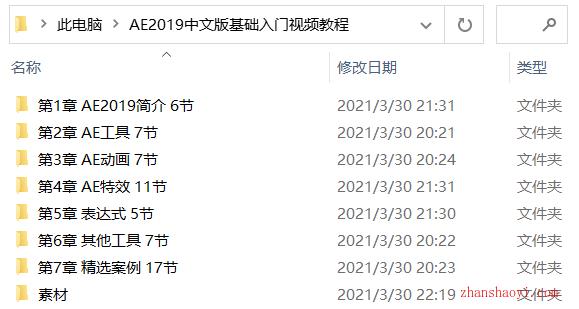 AE 2019中文版基础入门视频教程(含素材)