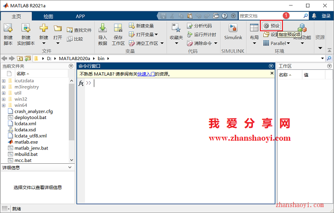 Matlab 2021a软件如何切换中/英文用户界面?超简单