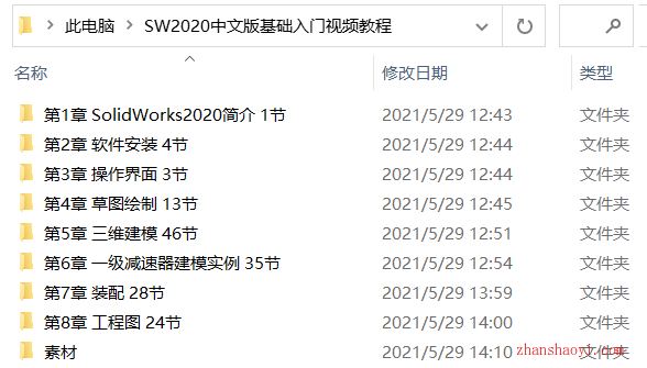 SolidWorks 2020中文版基础入门视频教程(含素材)