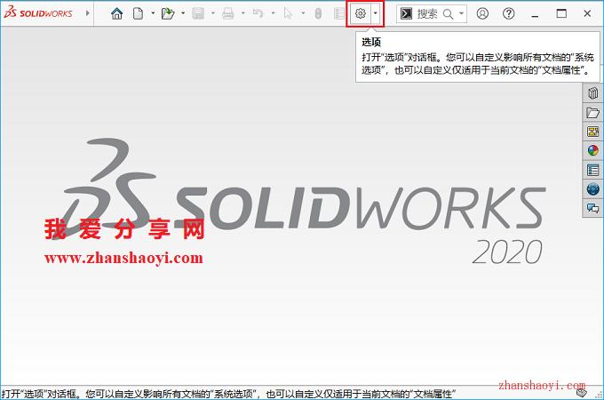 "SolidWorks 2020每次新建零件图时提示""默认模板无效""的解决办法"