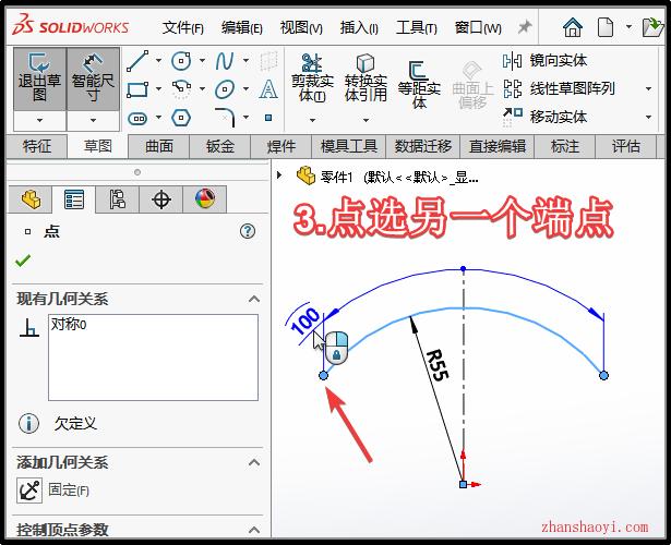 你会用Solidworks标注圆弧的长度吗?